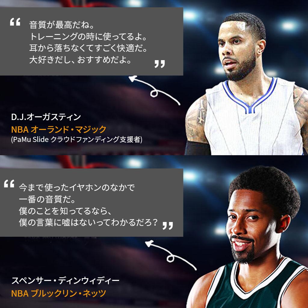 NBAスタープレーヤー