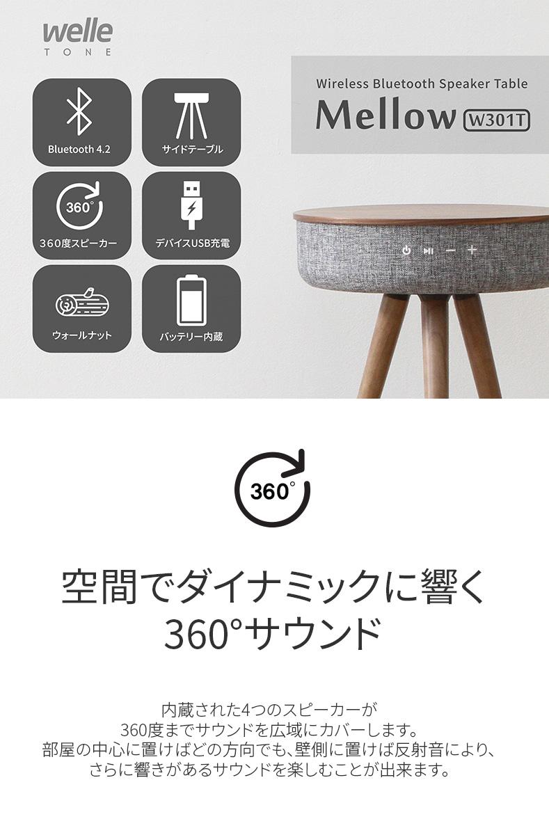 USB充電ポート付きサイドテーブル Mellow