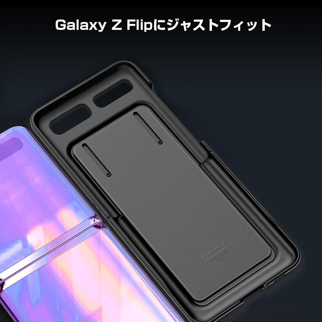 Galaxy Z Flipにジャストフィット