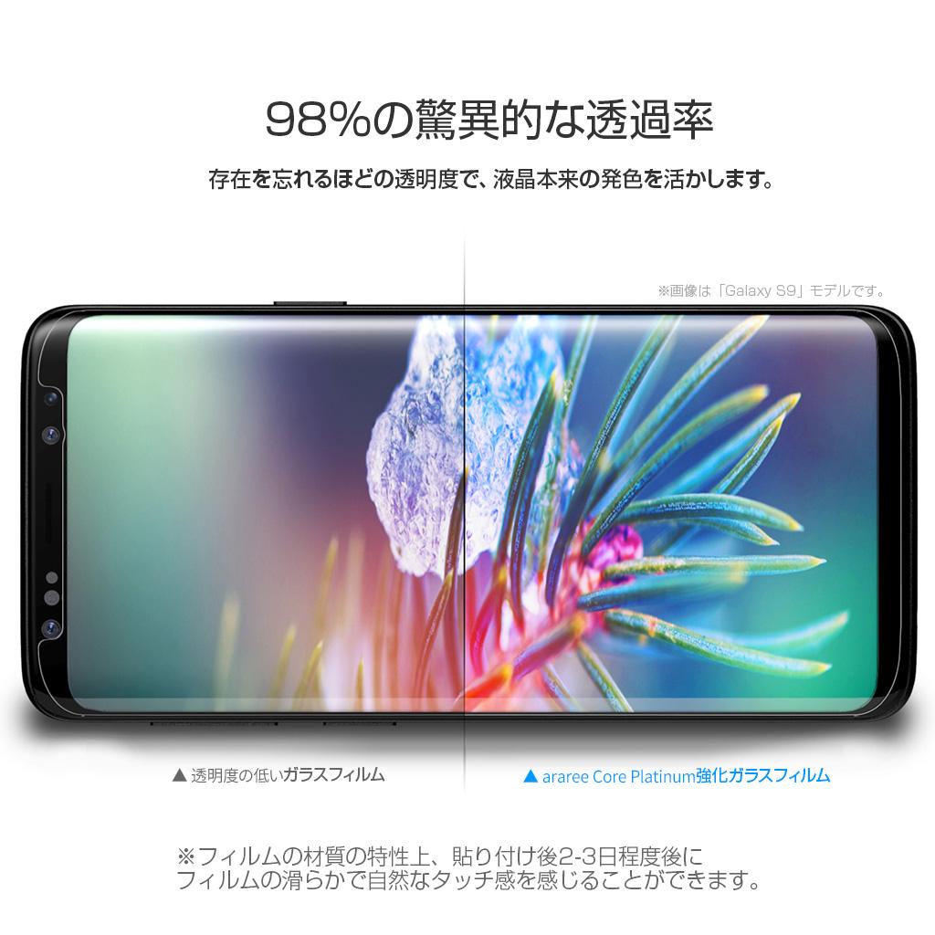 Galaxy S9 ガラスフィルム Galaxy S9+ ガラスフィルム araree 液晶保護 ガラスフィルム