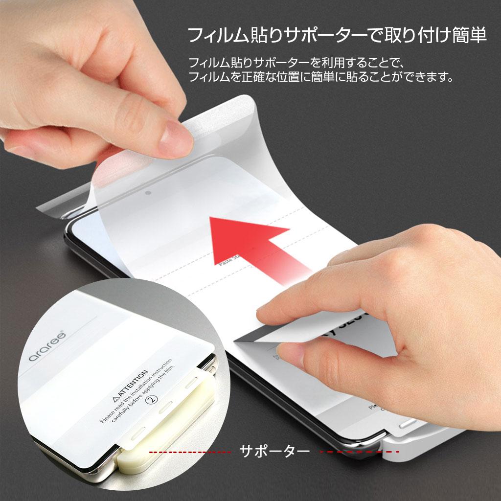 フィルム貼りサポーターで取り付け簡単