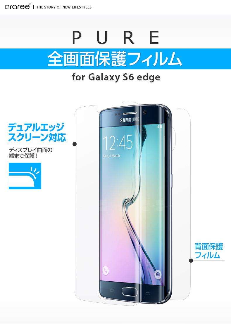 商品詳細-GalaxyS6edge専用フィルム