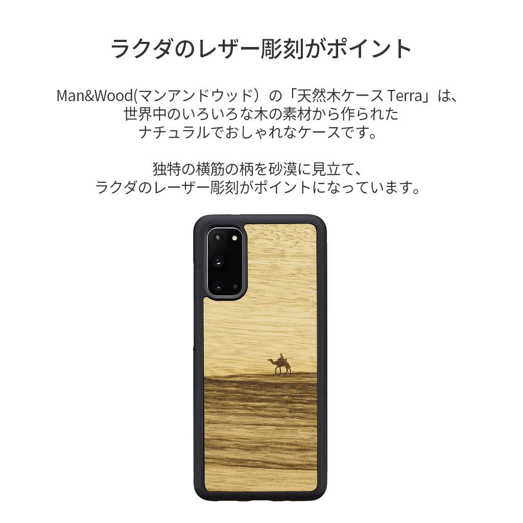 天然木 Man&Wood Terra(マンアンドウッド テラ)