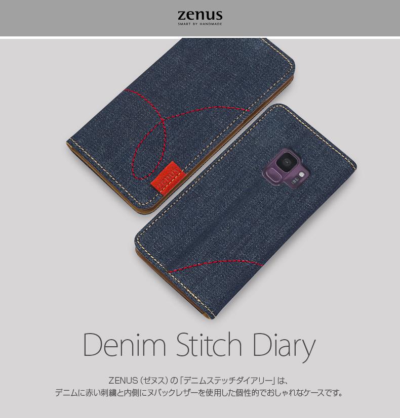 Galaxy S9 ケース 手帳型 ZENUS Denim Stitch Diary