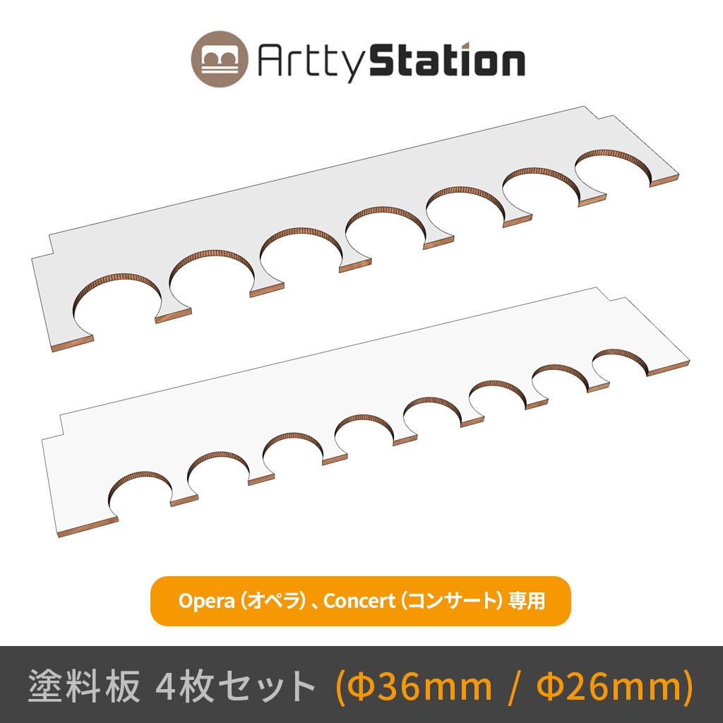 Arttystation(アーティステーション)塗料板セット