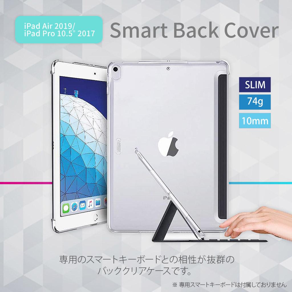 10.5インチiPad Pro用Smart Keyboardと一緒に使用可能