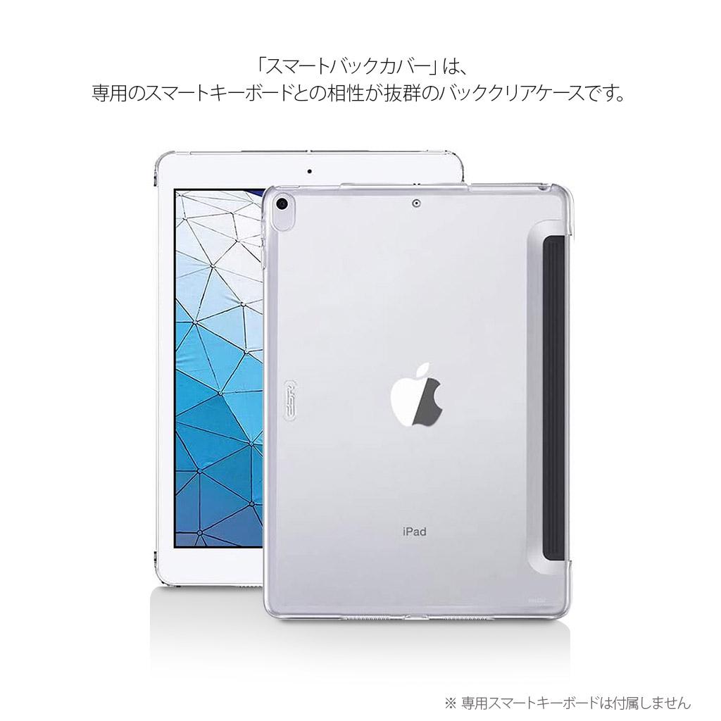 iPad Pro 10.5インチ ケース Smart Back Cover