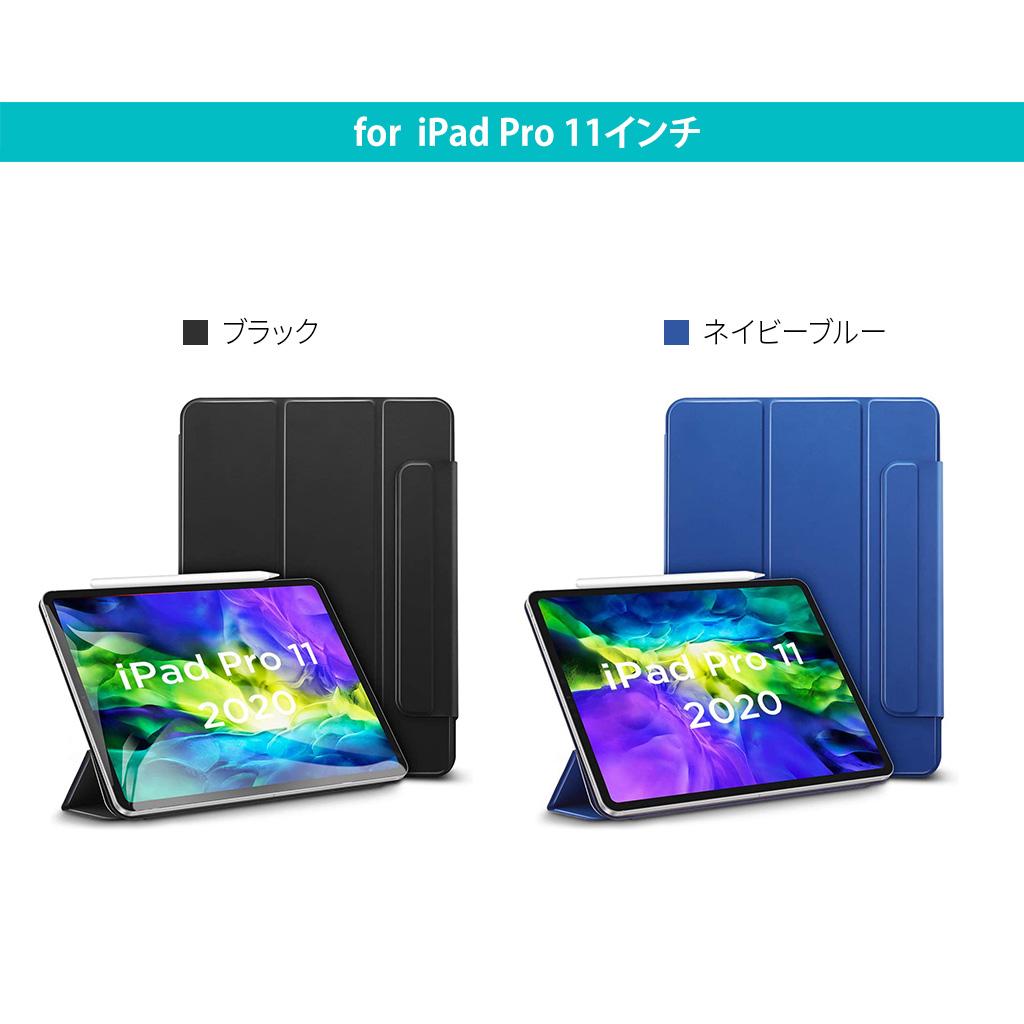 2020年、2018年iPadpro 11インチ対応