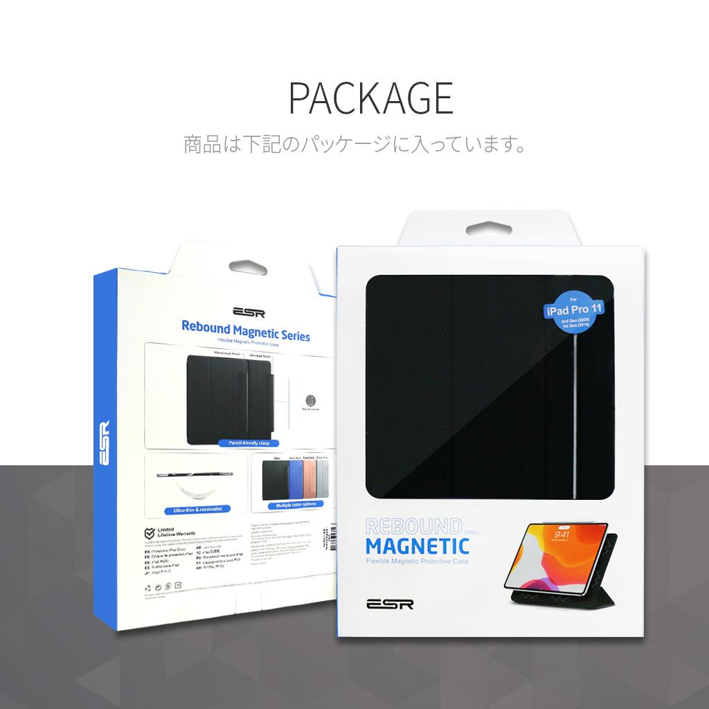 2020年、2018年iPadpro 11インチパッケージ