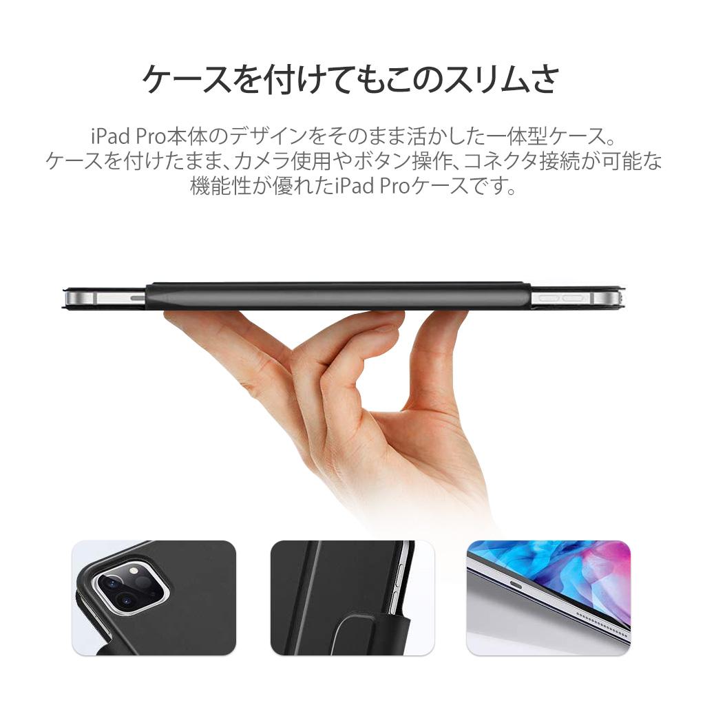 ケースを付けたまま、カメラ使用やボタン操作、コネクタ接続が可能な機能性が優れたiPad Proケース