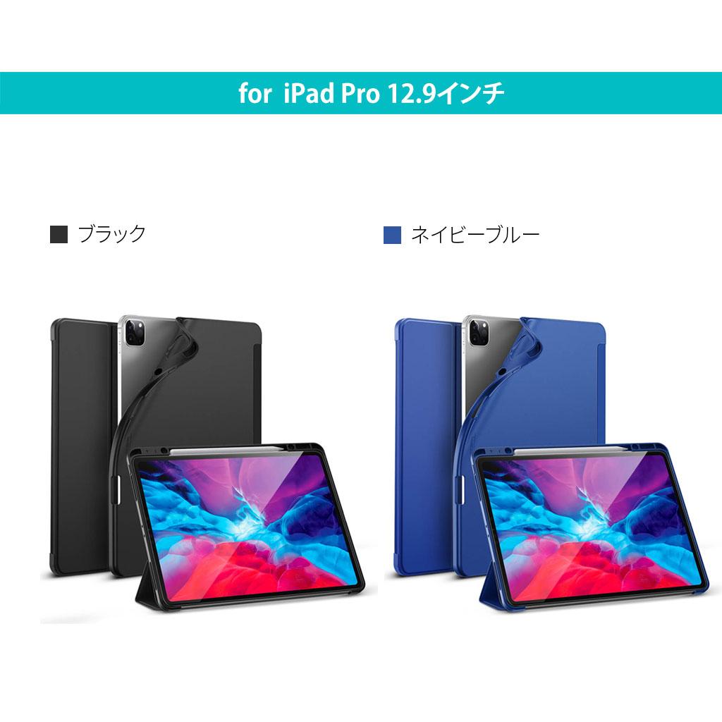 2020年、2018年iPadpro 12.9インチ対応