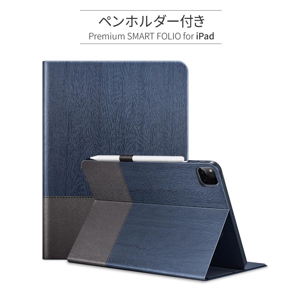 ペンホルダー付きプレミアム Smart Folio iPad Proケース
