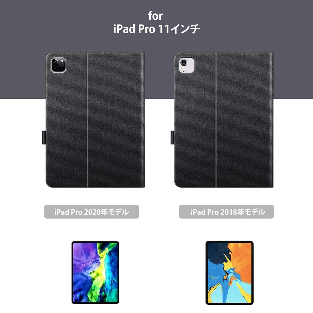 2020年、2018年iPadPro11インチ対応
