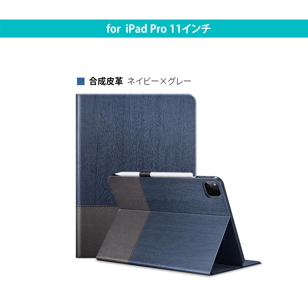 2020年、2018年iPadPro11インチ対応プレミアムフェイクレザーケース