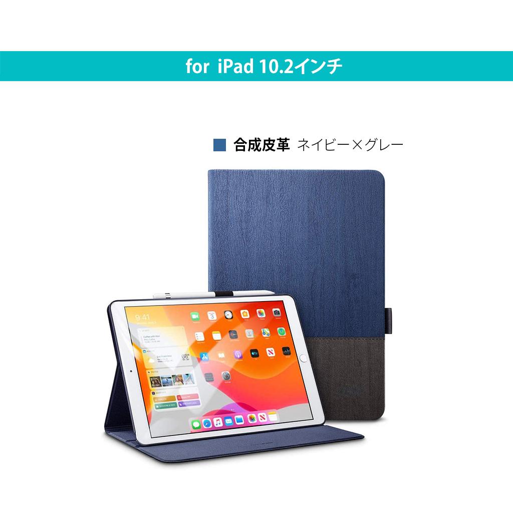 2019年iPadPro11インチ対応プレミアムフェイクレザーケース