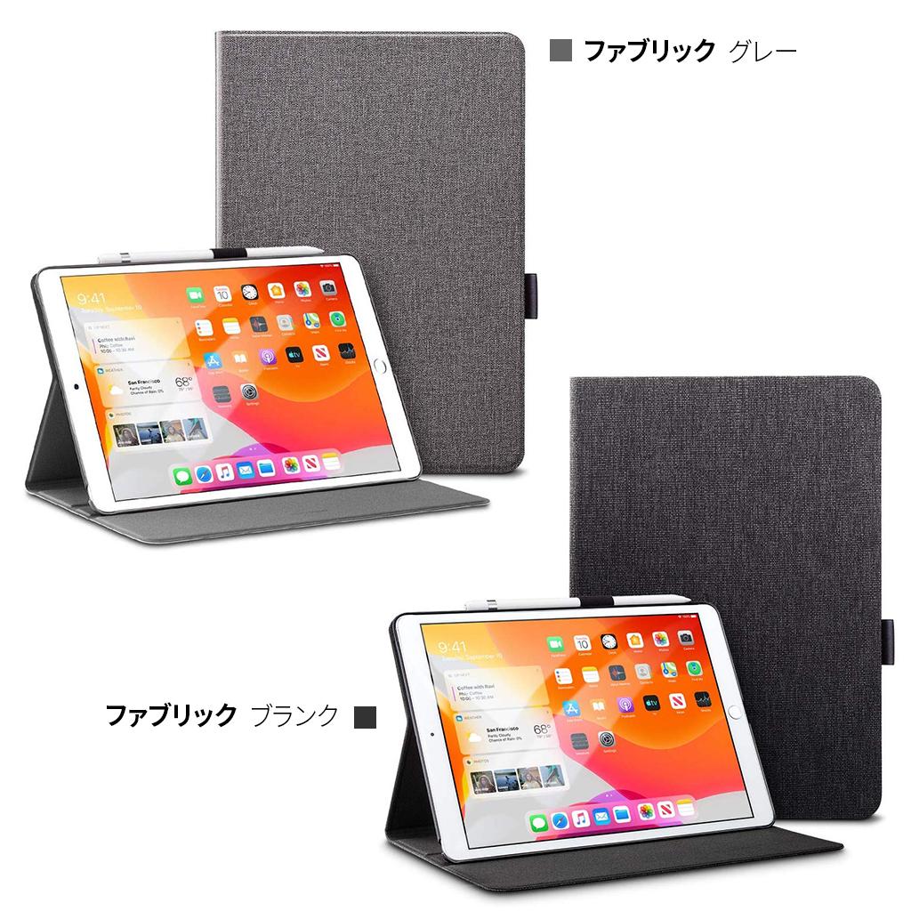 2019年iPadPro11インチ対応モノトーンのフロントカバーは高級感あるファブリックケース