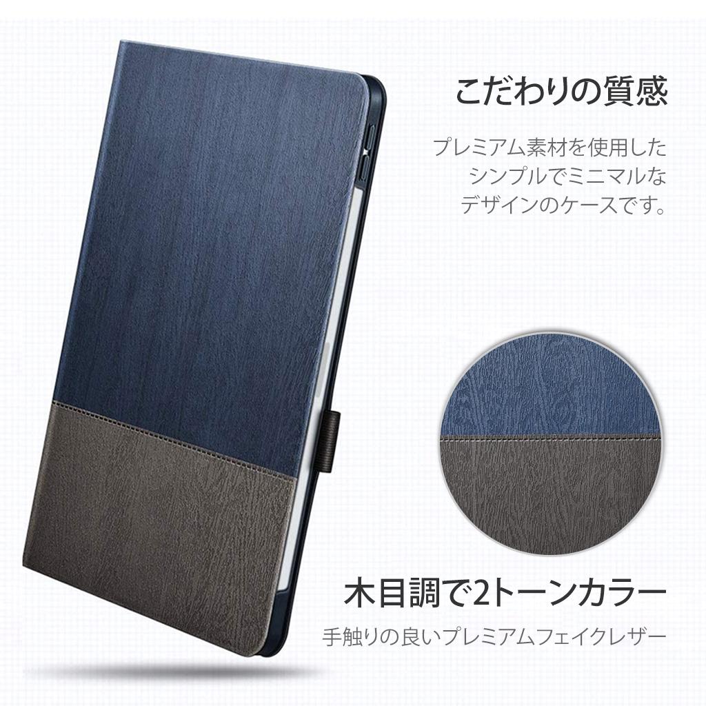 シンプルでミニマルなデザインのiPadProケース