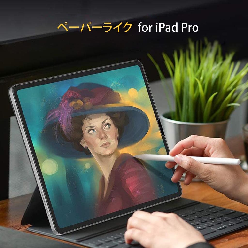 iPadPro専用ペーパーライク液晶保護フィルム