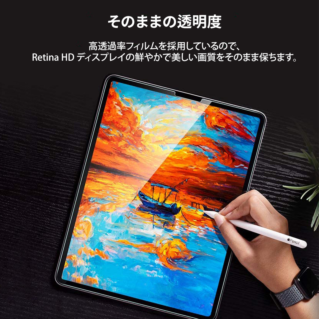 iPadProRetinaHDディスプレイの透明度をそのまま