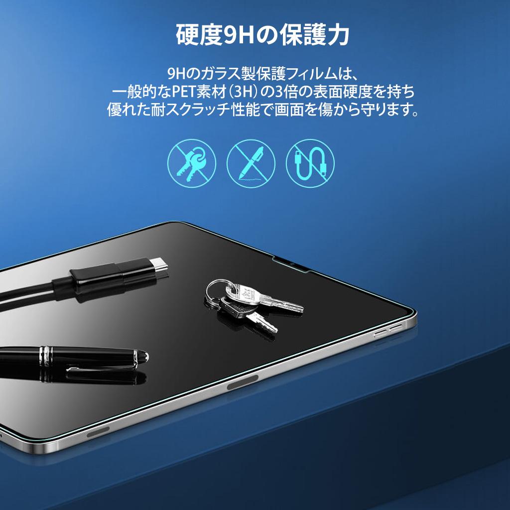 iPadProRetinaHDディスプレイを硬度9Hが保護