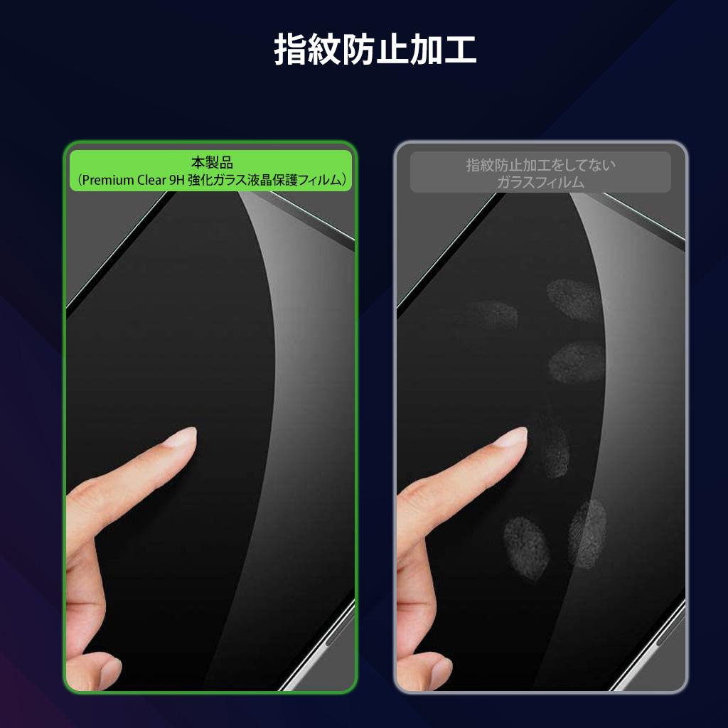 強化ガラス表面に指紋防止加工したiPaPro専用ガラスフィルム