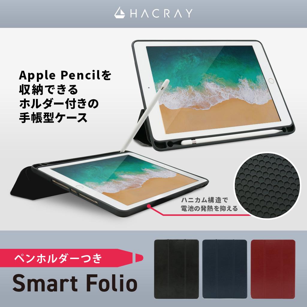 HACRAY(ハクライ)iPad 9.7インチ専用 ペンホルダー付きSmart Folio Case