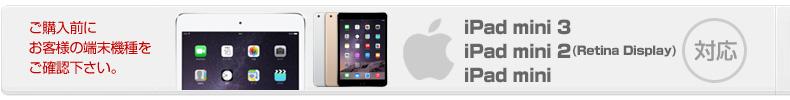 対応機種-iPadmini専用ケース