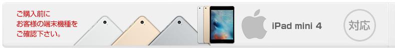 対応機種-iPadmini4