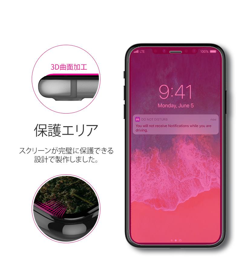 iPhoneX 全面保護フィルム