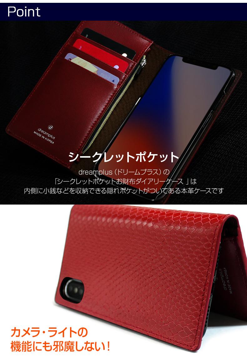 DreamPlus シークレットポケット