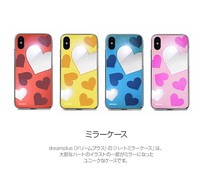 DreamPlus Heart MIRROR CASE