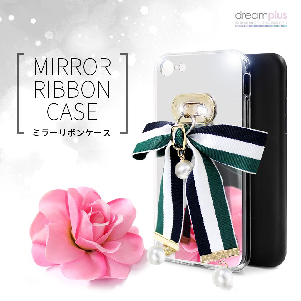 iPhone 8 / 7 ケース DreamPlus Mirror Ribbon Case