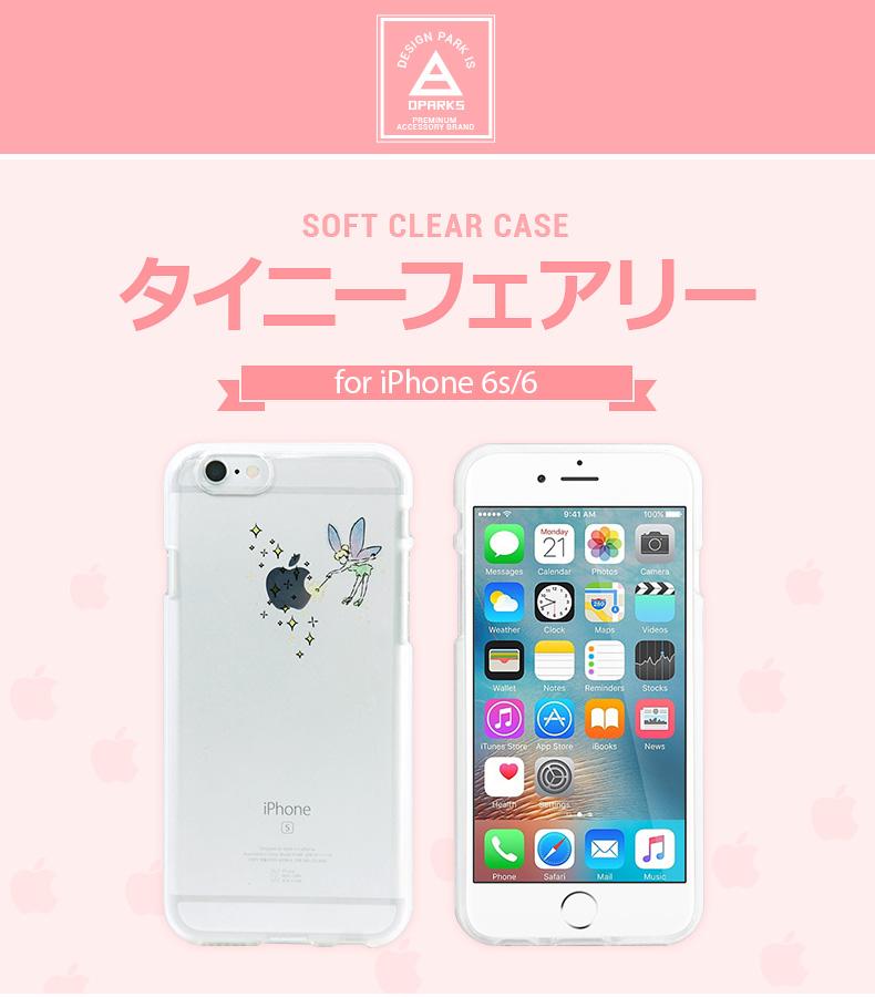 Dparksソフトクリアケースは、透明TPUにユーモアのある可愛い柄を入れたケースです。Appleロゴがイラストに自然になじんでいます。-iPhone6s/6ケース
