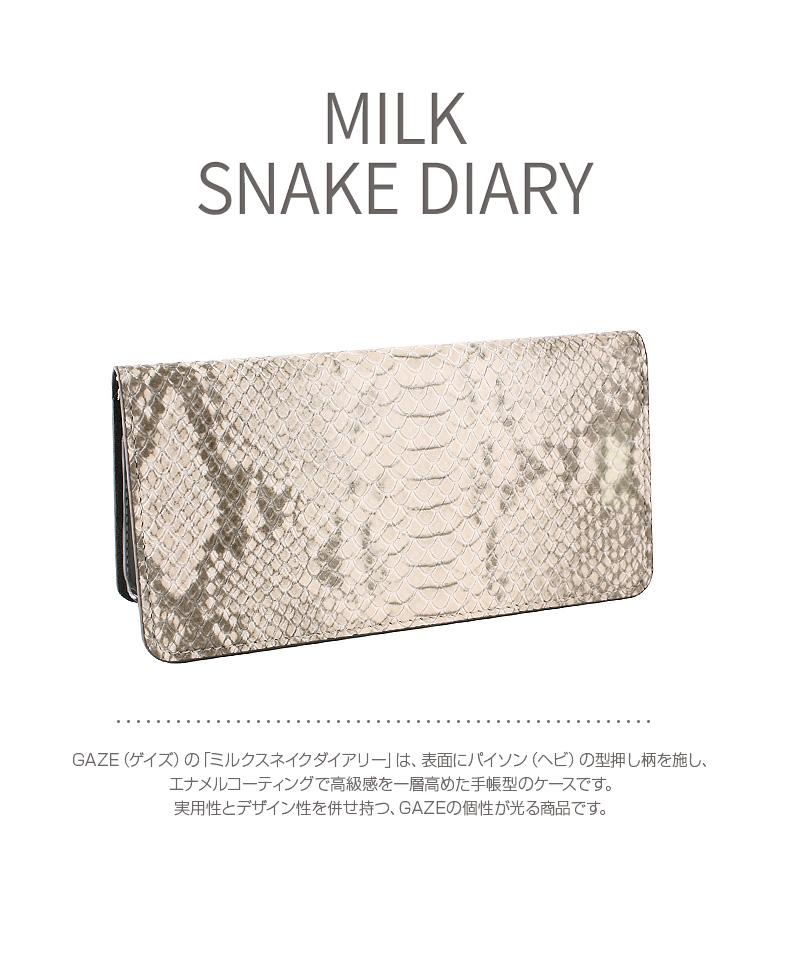 GAZE Milk Snake Diary