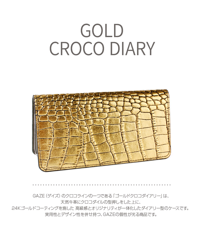 GAZE Gold Croco Diary
