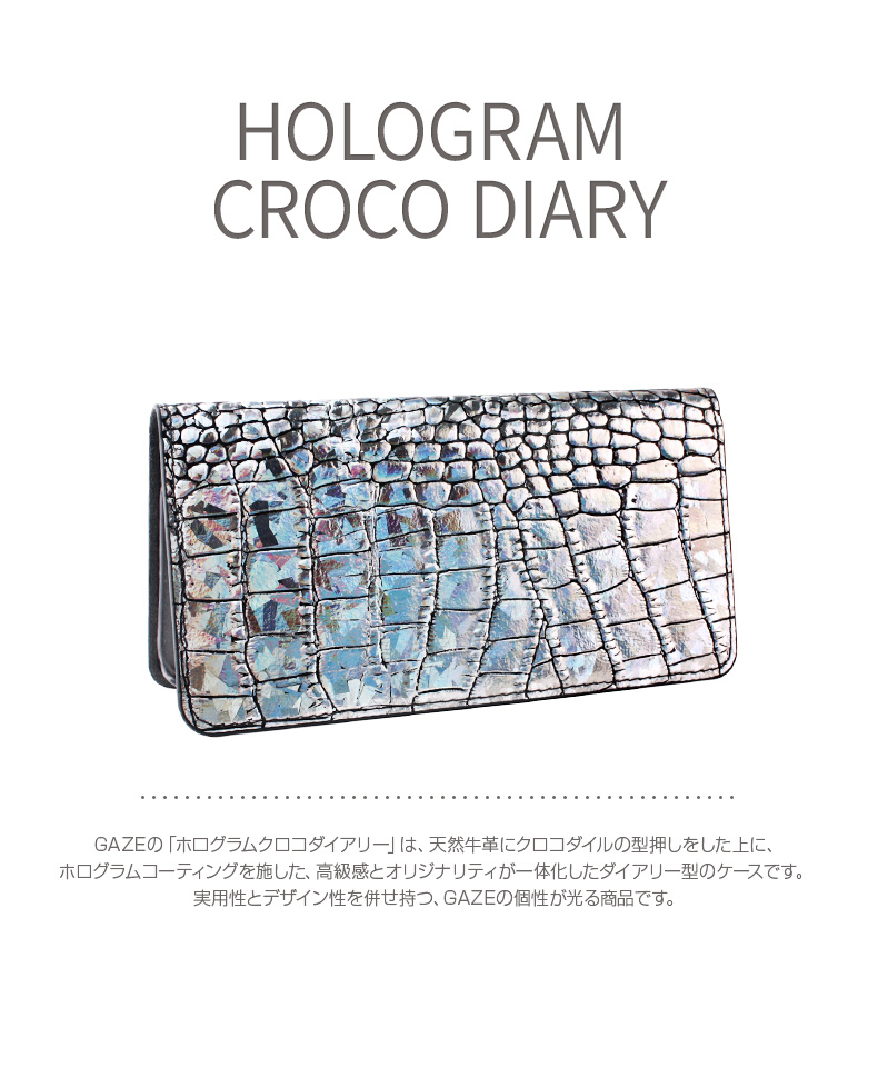 GAZE Hologram Croco Diary