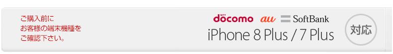 対応機種-iPhone 8 Plus /7 Plus ケース