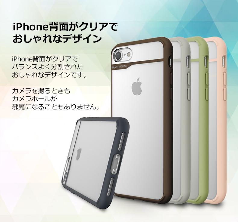 iPhone背面がクリアでおしゃれなデザイン