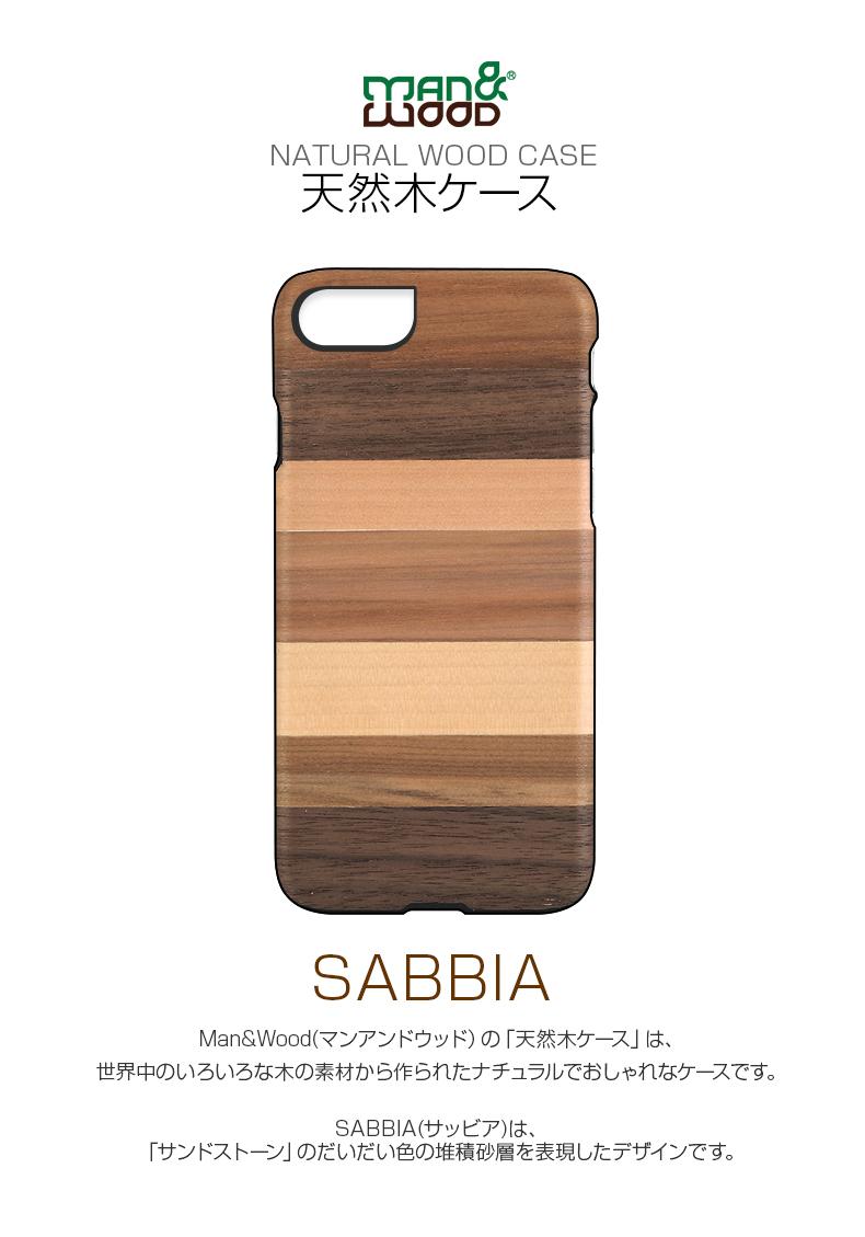 天然木 Man&Wood Sabbiae