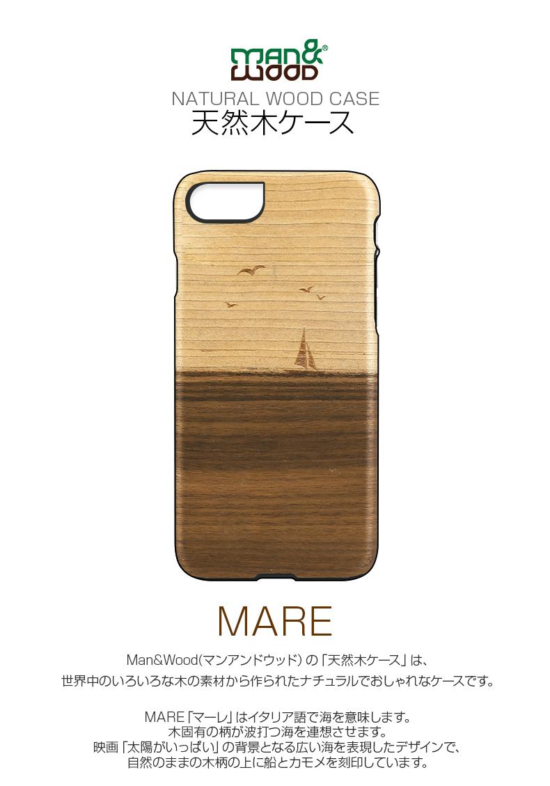 天然木 Man&Wood Maree