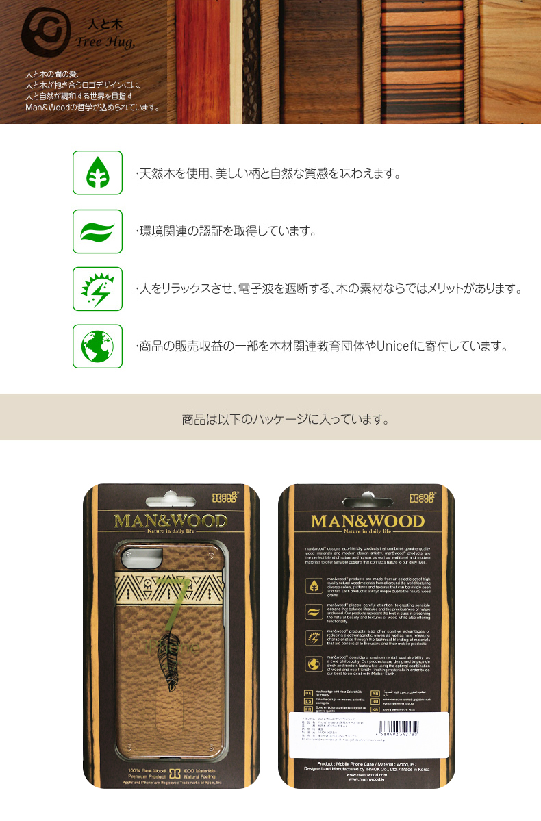天然木製ケースアイフォン カバー