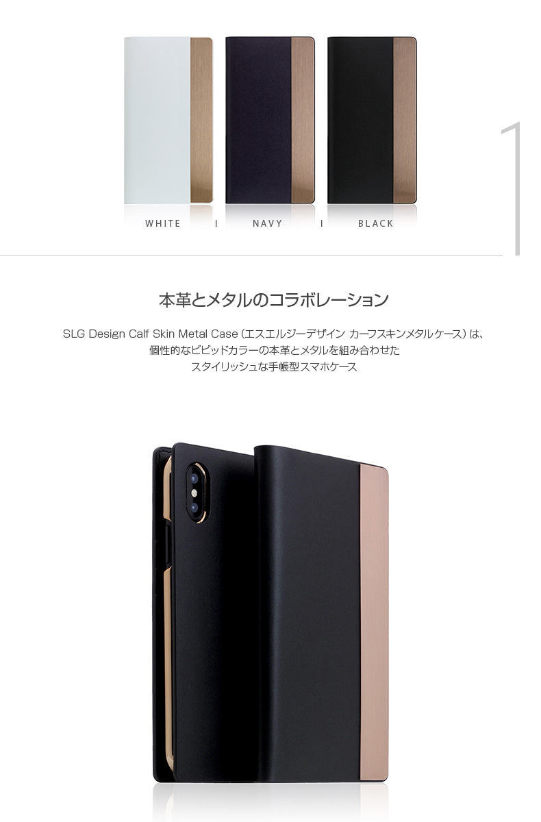 SLG Design Calf Skin Metal Case