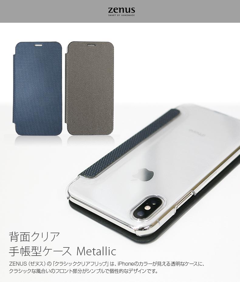 05d6bb1674 iPhone XS / X ケース iPhone XR ケース ZENUS 背面クリア手帳型ケース ...