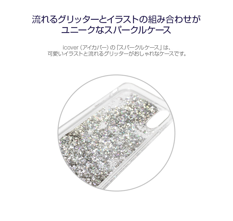 icover Sparkle case