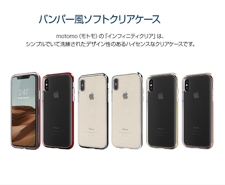 1f0e85e341 motomo INFINITY CLEAR CASE ソフトクリアケース バンパー部分はiPhoneに似合うスタイリッシュなカラー