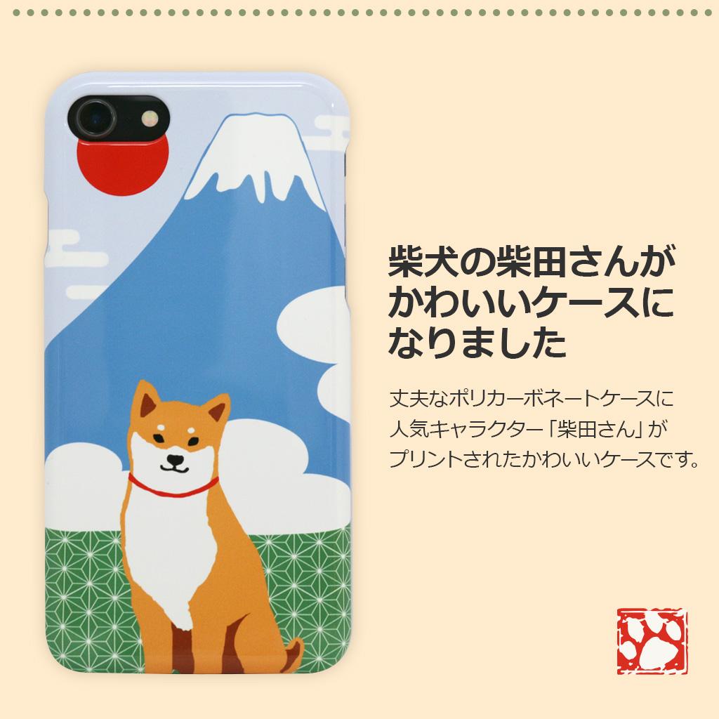 abbi FRIENDS しばたさんケース (アビィフレンズ) 富士山 おさんぽ すいか しばたさんパターン
