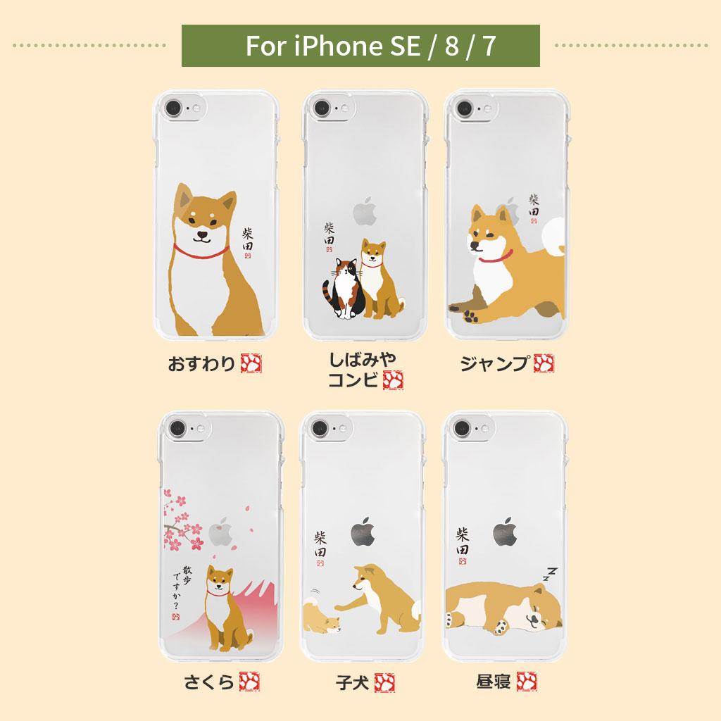 iPhone8/7 しばたさんクリアケース しばみやコンビ