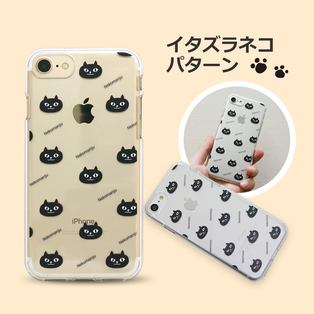 iPhone8/7 ネコマンジュウクリアケース イタズラネコライン