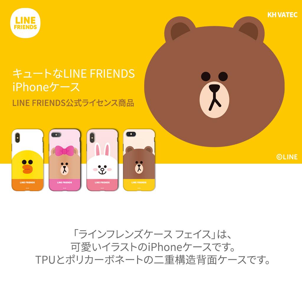 LINE FRIENDSケース