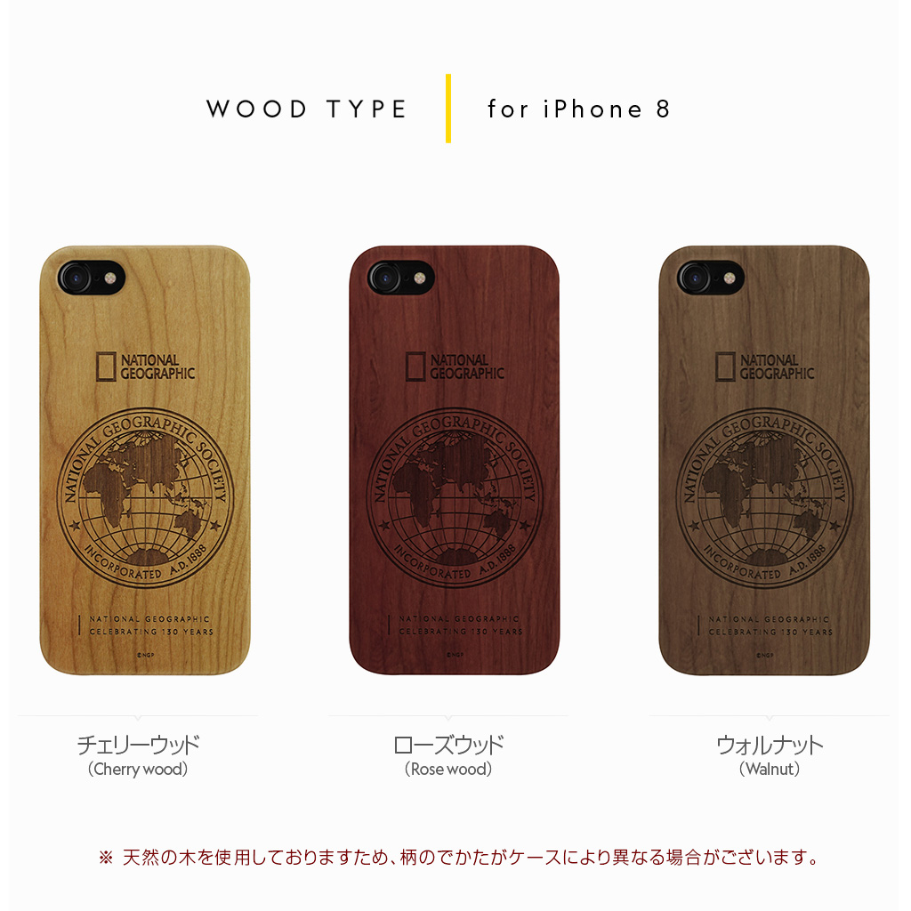iPhone8/7 130th Anniversary case Nature Wood ローズウッド
